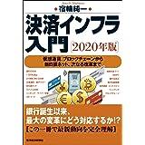 決済インフラ入門〔2020年版〕 仮想通貨、ブロックチェーンから新日銀ネット、次なる改革まで