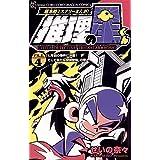 推理の星くん(4) (てんとう虫コミックス)