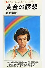 黄金の瞑想―よみがえる心と体のメッセージ (潮文社リヴ) 新書