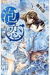 泡恋(1)【期間限定 無料お試し版】 (フラワーコミックス) Kindle版