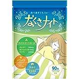 寝ている間の カロリー 対策 なくさナイト 90粒入り (15日~30日分) ダイエットサプリ 激やせ 人気 ギムネマ 白いんげん豆配合 (1袋)