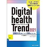 デジタルヘルストレンド2021: 「医療4.0」時代に向けた100社の取り組み