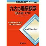 九大の理系数学15カ年[第5版] (難関校過去問シリーズ)