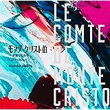 フジテレビ系ドラマ「モンテ・クリスト伯―華麗なる復讐―」オリジナルサウンドトラック