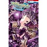アイドリッシュセブン Re:member 3 (花とゆめコミックス)