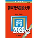 神戸市外国語大学 (2020年版大学入試シリーズ)