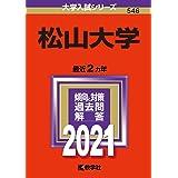 松山大学 (2021年版大学入試シリーズ)
