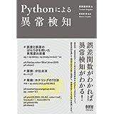 Pythonによる異常検知