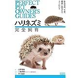 ハリネズミ 完全飼育: 飼育、生態、接し方、健康管理、病気がよくわかる (PERFECT PET OWNER'S GUIDES)