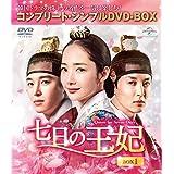 七日の王妃 BOX1(コンプリート・シンプルDVD‐BOX5,000円シリーズ)(期間限定生産)