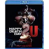 ハッピー・デス・デイ 2U [Blu-ray]