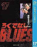 ろくでなしBLUES 17 (ジャンプコミックスDIGITAL)
