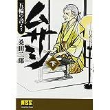 ムサシ‐五輪の書より‐【下】(完) (マンガショップシリーズ) (マンガショップシリーズ 432)