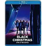 ブラック・クリスマス [Blu-ray]