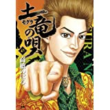 土竜(モグラ)の唄 (43) (ヤングサンデーコミックス)