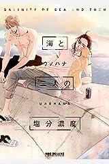 海と二人の塩分濃度 (ビーボーイコミックスDX) Kindle版