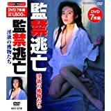 監禁逃亡 淫欲の獲物たち 葉山レイコ DVD7枚組 ACC-218