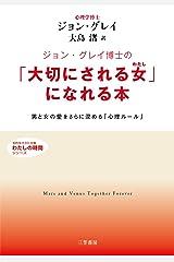 ジョン・グレイ博士の「大切にされる女」なれる本 (知的生きかた文庫) Kindle版
