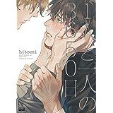 1人と一人の3650日 【電子限定特典付き】 (バンブーコミックス 麗人uno!コミックス)