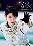 Ice Jewels(アイスジュエルズ)Vol.12~フィギュアスケート・氷上の宝石~羽生結弦スペシャルインタビュー(KAZIムック)