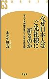 なぜ日本人はご先祖様に祈るのか ドイツ人禅僧が見たフシギな死生観 (幻冬舎新書)