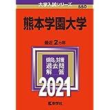 熊本学園大学 (2021年版大学入試シリーズ)