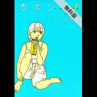 カズン 1巻【期間限定 無料お試し版】 (FEEL COMICS)