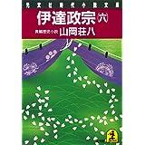 伊達政宗(六) (光文社文庫)