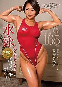 水泳インストラクターの日焼け跡エロマッチョボディー [DVD]