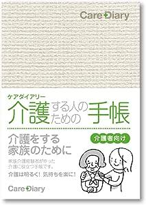 介護する人のための手帳