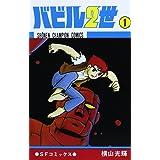 バビル2世 1 (少年チャンピオン・コミックス)