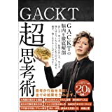 GACKT 超思考術 (NORTH VILLAGE)
