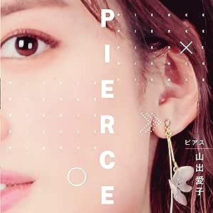 【Amazon.co.jp限定】ピアス(オリジナル特典:ポストカード付き)