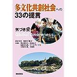 多文化共創社会への33の提言: 気づき愛 Global Awareness