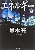 エネルギー (下) (角川文庫)