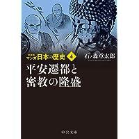 新装版 マンガ日本の歴史4-平安遷都と密教の隆盛 (中公文庫)
