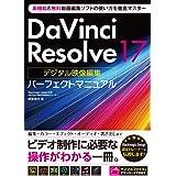 DaVinci Resolve 17 デジタル映像編集 パーフェクトマニュアル