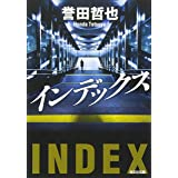 インデックス (光文社文庫)