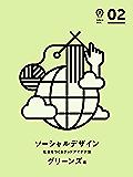 ソーシャルデザイン ideaink 〈アイデアインク〉