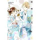 理想的ボーイフレンド 5 (マーガレットコミックス)