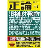 月刊正論2021年7月号(大特集 日本滅ぼす平和ボケ)