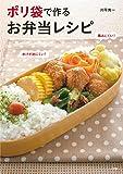 ポリ袋で作る お弁当レシピ: 水けが出にくい! 傷みにくい! (小学館実用シリーズ LADY BIRD)