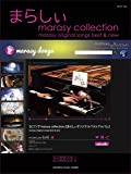 ピアノソロ まらしぃ marasy collection ~marasy original songs best & n…