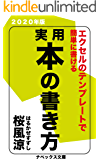 超入門・実用本の書き方: テンプレートで誰でも本が書ける2020年版 桜風涼の実用本 (ナベックス文庫)