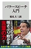 パワースピーチ入門 (角川新書)