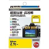 ハクバ HAKUBA 液晶保護フィルムMarkIII 超低反射・Nikon Z fc 専用 DGF3-NZFC