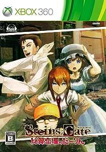 STEINS;GATE 比翼恋理のだーりん(初回限定版) - Xbox360