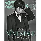 25ans (ヴァンサンカン) 2018年 11月号 宇野昌磨 特別版 (FG MOOK)