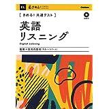 きめる! 共通テスト英語リスニング (きめる! 共通テストシリーズ)