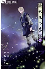 女王の花(14) (フラワーコミックス) Kindle版